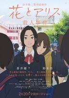 岩井俊二監督作『花とアリス殺人事件』、最新ポスタービジュアル公開