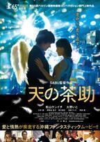 """【予告編】松山ケンイチ、翼を生やし""""下界""""で奮闘! SABU監督作『天の茶助』"""
