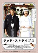 """【予告編】菊池亜希子&中島歩、""""結婚""""から始まるロマンスの行方は…『グッド・ストライプス』"""