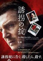 【予告編】リーアム・ニーソンが白熱の頭脳戦を繰り広げる『誘拐の掟』本ポスターも公開
