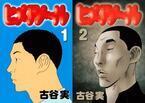 """森田剛、""""連続殺人鬼""""役で映画初主演!「ヒメアノ~ル」実写映画化"""