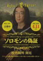 """元""""ゴースト作曲家""""新垣隆、まさかの微笑…『ソロモンの偽証』をジャック!?"""