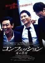 チソン×チュ・ジフン、2大スター初競演! 『コンフェッション』日本公開決定