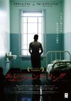 【予告編】グザヴィエ・ドランが出演熱望「これは僕だ」…『エレファント・ソング』