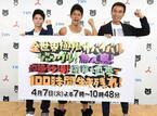 KAT-TUN上田竜也、極寒地でサバイバル「負けるわけにはいかない」
