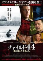 """トム・ハーディ主演『チャイルド44』、""""謎""""に惹き込むポスタービジュアルが到着!"""