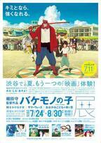 『バケモノの子』展、渋谷ヒカリエにて開催決定! スタジオ地図の名作たちも