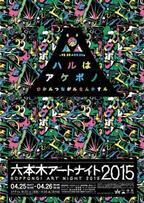一夜限りのアートの饗宴「六本木アートナイト2015」開催中!