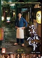 映画『深夜食堂』台湾でも異例の大ヒット! 世界中の人々の心と小腹を満たす