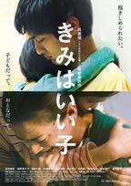高良健吾&尾野真千子『きみはいい子』、モスクワ国際映画祭に出品決定!