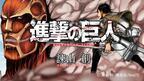 Beeマンガに「進撃の巨人」登場! 梶裕貴らTVアニメシリーズ声優陣が再集結