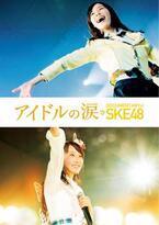 W松井らのコメント到着!『アイドルの涙 DOCUMENTARY of SKE48』BD&DVD化