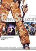 『スター・ウォーズ』名作ポスターを手掛ける天才ドゥルー・ストゥルーザン作品集発売