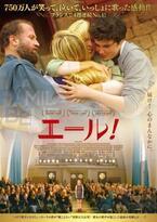 フランス映画祭で「観客賞」受賞『エール!』、言葉を超えた感動に大喝采