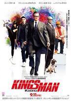 【予告編】コリン・ファース、キレッキレのアクションを披露!『キングスマン』