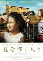 【予告編】モニカ・ベルッチも出演!カンヌ映画祭グランプリ『夏をゆく人々』