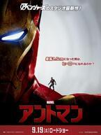 アントマン、アイアンマンの肩に忍び寄る…『アベンジャーズ』と夢のコラボ