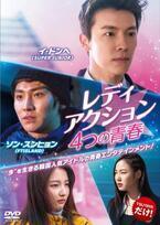 SUPER JUNIORドンへ主演作ほか4つの青春描く『レディアクション』DVD発売