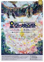 標高1,300メートルの「星空の映画祭」 上映作に『シンデレラ』『ビリギャル』ほか