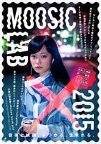 映画×音楽コラボの祭典「MOOSIC LAB 2015」今年も開催 !『百円の恋』ほか上映