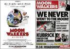 ルパート・グリント、月面着陸の都市伝説に迫る!?『ムーン・ウォーカーズ』公開