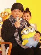 笑福亭鶴瓶、3度目の怪盗グルー役!『ミニオンズ』で子ども時代を演じる