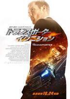 【特報映像】新作『トランスポーター』 、新星エド・スクレインで始動!