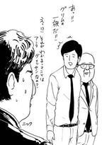 """""""ヴェッセン""""がSNSで話題のマンガに登場!「GRIMM」と異色コラボ"""