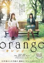 """山崎賢人&土屋太鳳、""""未来への手紙""""を投函!『orange』ポスターも公開"""