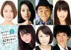 佐々木希&芦名星「わたプロ2」に出演決定「リアルな心情に共感」