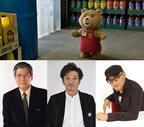 『テッド2』日本語吹き替えに立木文彦&大塚芳忠&石塚運昇ら決定