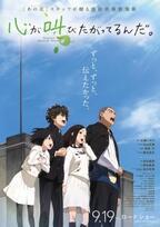 """めんまと一緒に""""青春""""を学ぶ!『ここさけ』劇場マナーCM公開"""