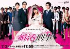 伊藤歩主演「婚活刑事」、第7話最新映像が公開!鈴木福くんも登場