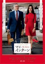 アン・ハサウェイが着こなすNYリアルクローズ『マイ・インターン』ポスター公開