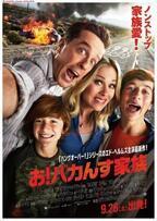 """【予告編】『アントマン』超えの爆笑家族にクリス・ヘムズワースも""""パンイチ""""参戦!?"""
