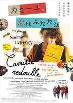 80年代パリにタイムスリップ!『カミーユ、恋はふたたび』本ビジュアル公開