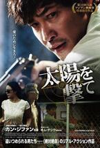 【予告編】カン・ジファン、3年ぶり主演作『太陽を撃て』初のベッドシーンも!?