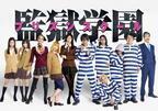 中川大志VS山崎紘菜、ドラマ「監獄学園」で対決!キャスト一挙解禁
