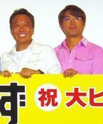 さまぁ~ず大竹、第2子の名前は「泰雅(たいが)」 相方三村のツッコミは?