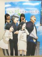 「乃木坂46」西野七瀬&深川麻衣、『ここさけ』特番に出演!