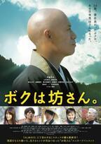 三蔵法師もビックリ!? 伊藤淳史主演『ボクは坊さん。』シルクロードの映画祭へ