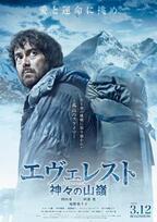 岡田准一、世界最高峰を目指して叫ぶ!『エヴェレスト 神々の山嶺』特報解禁