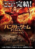 【予告編】ジェニファー・ローレンス、激しい戦いの結末は…『ハンガー・ゲーム FINAL』