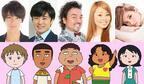 中川大志、『映画ちびまる子ちゃん』で声優初挑戦!ローラ&劇団ひとりらも参加