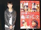 安田顕の初主演映画『俳優 亀岡拓次』 「誰も見たことない安田さんが映っている」と監督自負