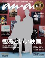 """香取慎吾&稲垣吾郎、「anan」で""""観るといい映画""""を語りつくす!"""
