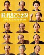 竹内結子、阿部サダヲ主演『殿、利息でござる!』で初時代劇!松田龍平は10年ぶり