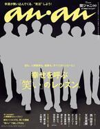 """関ジャニ∞&坂口健太郎&小関裕太、""""恋惚""""必至の笑顔炸裂「anan」"""