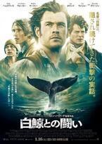 【予告編】クリス・ヘムズワース&次世代スターが試される…『白鯨との闘い』解禁