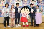 中川大志&ローラも特別出演!「ちびまる子ちゃん」1時間SP放送決定